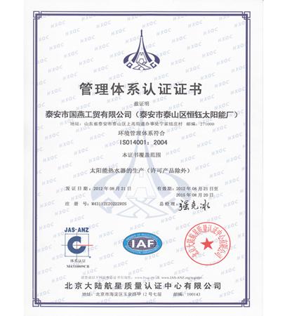 公司通过ISO14001环境管理体系认证