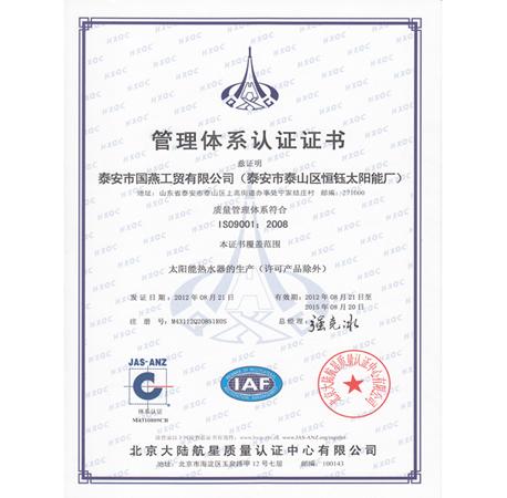 公司通过ISO9001质量管理体系认证